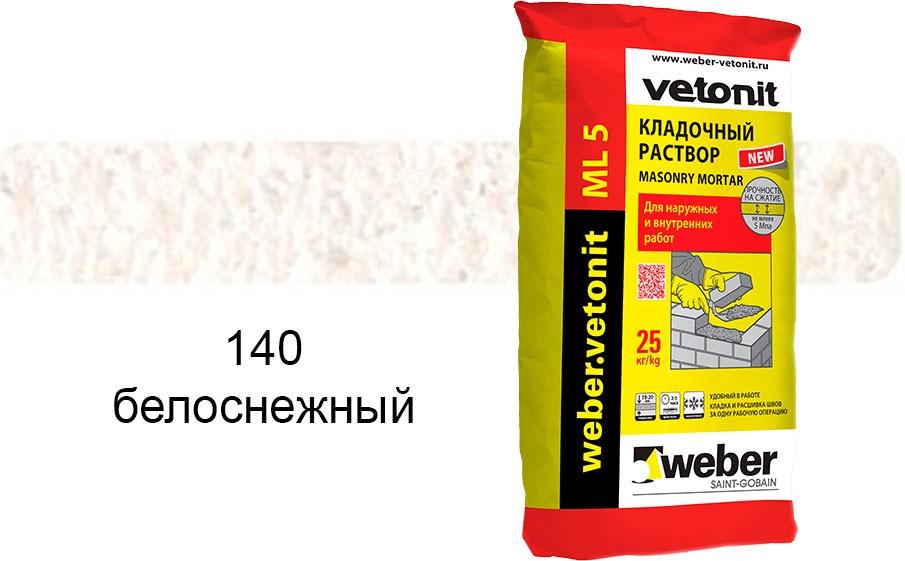 Цветной кладочный раствор weber.vetonit МЛ 5 белоснежный №140