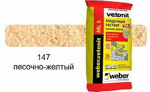 Цветной кладочный раствор weber.vetonit МЛ 5 песочно-желтый №147