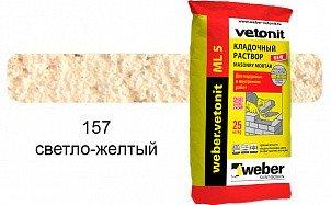 Цветной кладочный раствор weber.vetonit МЛ 5 светло-желтый №157
