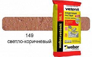Цветной кладочный раствор weber.vetonit МЛ 5 светло-коричневый №149